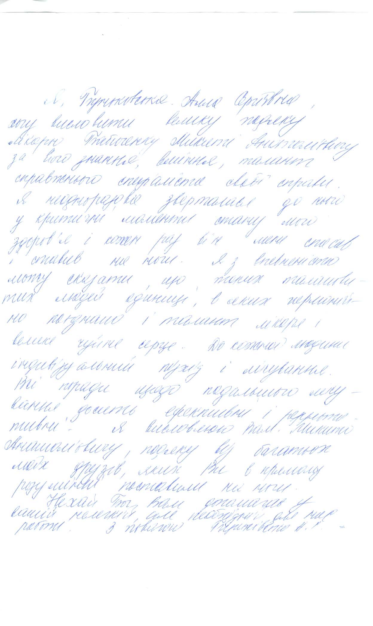 Отзывы Львович - Лаборатория Фантастики