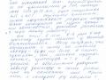 Силантьева Н.П. стр.2