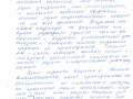 Силантьева Н.П. стр.3