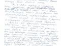 София В. Ж. стр.1