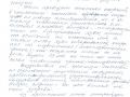 София В. Ж. стр.2