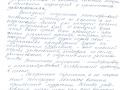 София В. Ж. стр.3