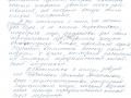 София В. Ж. стр.4