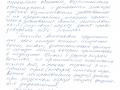София В. Ж. стр.5