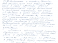 София В. Ж. стр.6