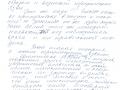 София В. Ж. стр.7